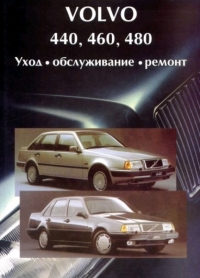 Руководство Volvo 440.460.480 с 87-92 г.